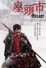 Movie Zatoichi: The Last