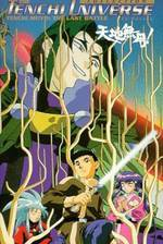 Movie Tenchi Muyo! (Tenchi Universe)