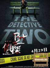 Movie The Detective 2