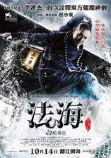 Movie The Sorcerer and the White Snake