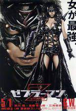 Movie Zebraman 2: Attack on Zebra City