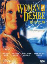 Movie Woman of Desire