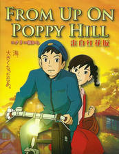 Movie From Up on Poppy Hill