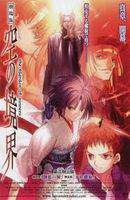 Kara no Kyoukai: The Garden of Sinners - Paradox Spiral