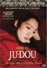 Movie Ju Dou