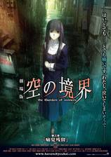 Movie Kara no Kyoukai: The Garden of Sinners - Remaining Sense of Pain
