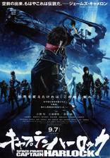 Movie Space Pirate Captain Harlock