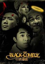 Movie Black Comedy
