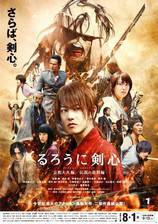 Movie Rurouni Kenshin: Kyoto Inferno