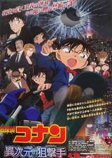 Movie Detective Conan: The Sniper from Another Dimension