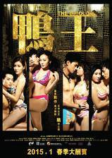 Movie The Gigolo (Aap wong)