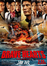 Movie Brave Hearts: Umizaru