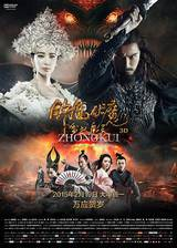 Movie Zhongkui: Snow Girl and the Dark Crystal