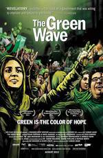 Movie The Green Wave