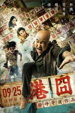 Movie Lost in Hong Kong