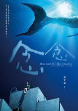 Movie Murmur of the Hearts