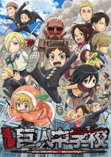 Movie Attack on Titan: Junior High