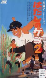 Movie Barefoot Gen 2