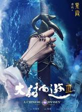 Movie A Chinese Odyssey: Part Three