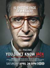 Movie You Don't Know Jack