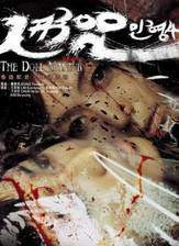 Movie The Doll Master