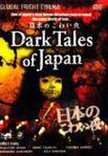 Movie Dark Tales of Japan