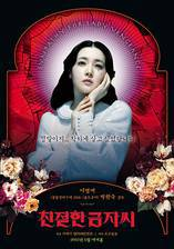 Movie Sympathy for Lady Vengeance