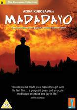 Movie Madadayo