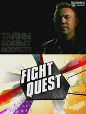 Movie Fight Quest