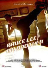 Movie Bruce Lee, My Brother